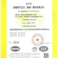 ISO14001 LE Heli (Zhengzhou) Welding Materials Co. LTD