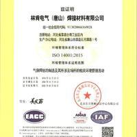 ISO14001 LE Tangshan Welding Materials